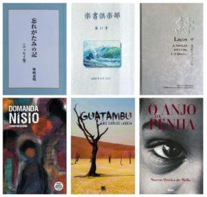 日本語部門とポルトガル語部門の入選作品