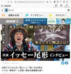 NHKサイトの紹介ページ(https://www6.nhk.or.jp/nhkpr/post/original.html?i=27075)