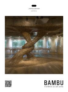 『竹 ― 日本の歴史』のパネル