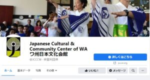 ワ州日本文化会館のフェイスブック