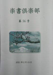 楽書倶楽部56号