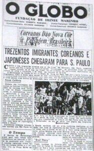 1963年に公式の第一回韓国人移民が到着した事を伝えるブラジルの新聞
