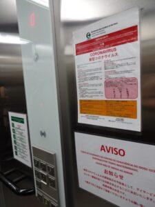 新型コロナウイルスの感染予防を呼びかける援協のエレベーターの表示