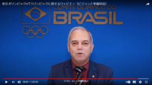 ウェビナーであいさつするパウロ・ヴァンデルレイ=ブラジルオリンピック委員会会長