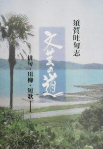 文芸の道。生まれ故郷和歌山県の串本海岸から望む大島の写真が表紙