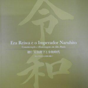 「徳仁天皇陛下と令和時代 サンパウロでの式典の様子(Era Reiwa e Imperador Naruhito Comemoracao e Homenagem em Sao Paulo)」