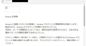 編集部代表メールにも届く、大手ネット通販を装った詐欺メール