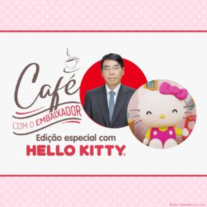 ハローキティとの対談が行われる「大使とカフェ」