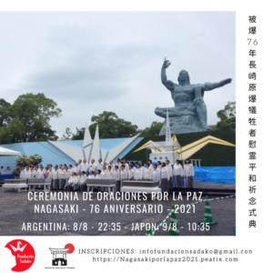 長崎平和祈念式典のアルゼンチン時間開催は8月8日22時35分から