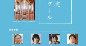 第8回福岡女学院短歌コンクール告知画像