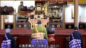 西本願寺での広島原爆76周年慰霊法要とコロナ犠牲者追悼の様子