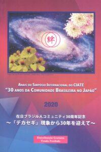 「在日ブラジル人コミュニティ30周年記念~「デカセギ」現象から30年を迎えて~」