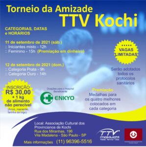 「TTV・高知県人会フレンドシップトーナメント卓球大会」