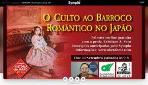 「O Culto ao Barroco Romântico no Japão」講演予約ページキャッチ画像