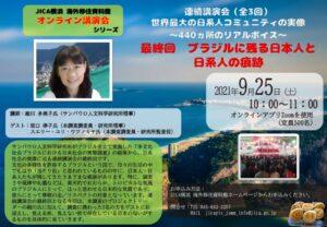 最終回テーマは「ブラジルに残る日本人と日系人の痕跡」