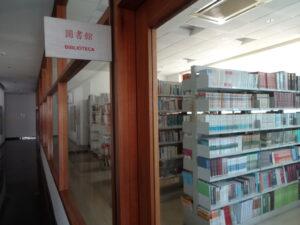 台北文化センターの図書館