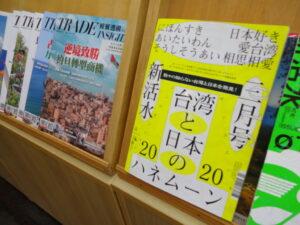 台北文化センターのロビーに陳列された本
