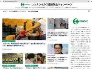 キャンペーン記事のまとめサイト(https://enkyo.nikkeyshimbun.jp/)