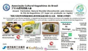 「奄美郷土料理祭り」